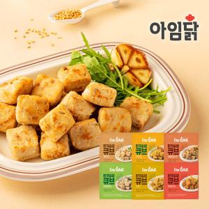 [아임닭] 맛있고 간편한 닭가슴살 큐브 15+1