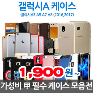 갤럭시 A3 A5 A7 A8 2016 2017 지갑 휴대폰케이스