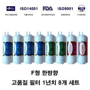 쿠쿠정수기필터 CP-B501HB 호환 6인치필터 1년치 8개