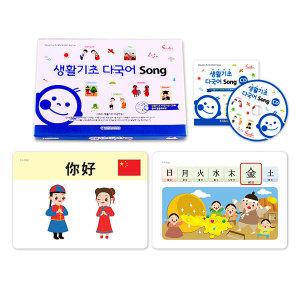 시찌다교육- 생활기초 다국어송카드/CD