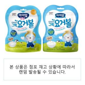 [아기밀] (1+1)일동후디스 냠냠그릭요거볼플레인 20G