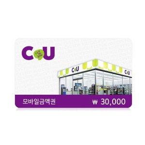 [CU] (CU) 모바일금액권 3만원/ 실시간발송