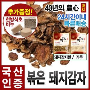 [자애인] 국산 볶은돼지감자차 600g 국산 돼지감자 돼지감자차