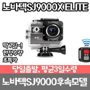 SJ9000 노바텍 4K 액션캠 짭프로 SJ9000X ELITE