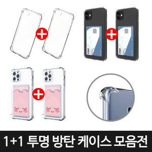 [삼성전자] 투명 젤리 갤럭시노트10 노트9 S10 아이폰8 폰케이스