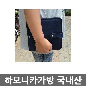 하모니카가방/국내산/홀더/카주/오카리나