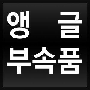 앵글/부속품/스피드랙/사이드안전바/고무망치/바퀴