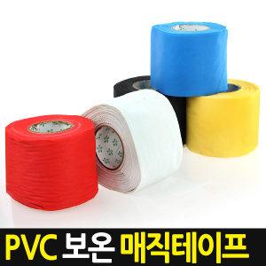 PVC 보온 매직테이프/배관/에어컨작업/파이프마감