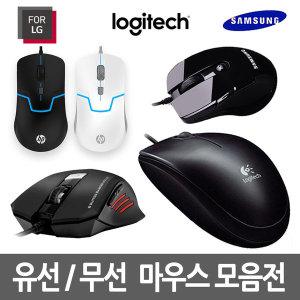 무료배송 마우스/정품/최저가/삼성/게이밍/유/무선