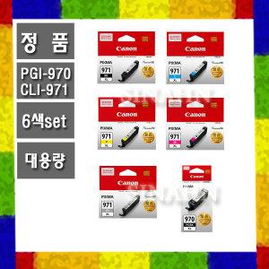 PGI-970XL/CLI-971XL/대용량/6색/캐논 PIXMA MG7790