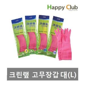 (해피클럽)크린랲 고무장갑 대(L) 1개입