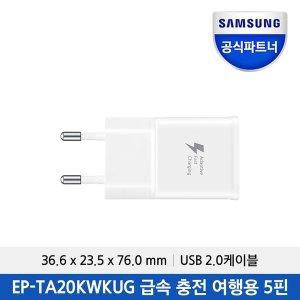 [삼성전자] JU. EP-TA20 급속 충전 여행용 5핀 아답터/케이블포함