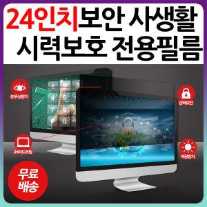 24인치 모니터 정보 보안 시력 사생활 화면 보호 필름