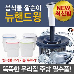 핸드윙 싱크대 음식물처리기 탈수기 쓰레기통 분쇄기