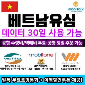 베트남유심/공항수령무료/호치민/해외수신무료/말톡