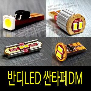 싼타페 DM / 더프라임 실내등 반디LED 다이킷 풀셋트
