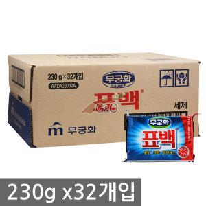 [무궁화] 빨래비누 무궁화 표백 비누 230g x32개/세탁비누/살균