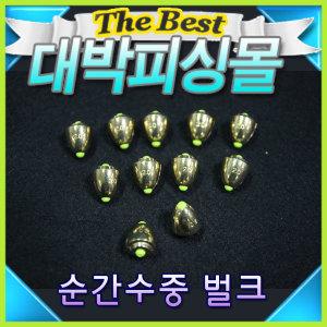 순간수중 벌크/순간수중찌/2개가격