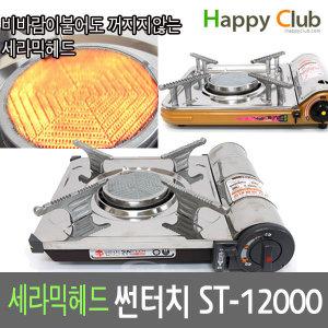 썬터치 (세라믹/바람막이) 휴대용 가스버너 부르스타