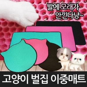 가온 고양이모래매트/고양이화장실매트/다용도매트