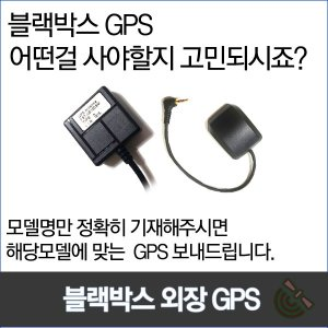 아이나비/아이로드/유라이브/지넷시스템 블랙박스GPS