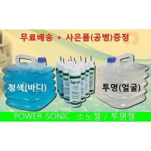 (벤처기업제품)소노젤/초음파젤/얼굴바디전용