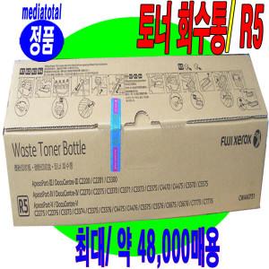 [후지제록스] ApeosPort-V C5576 C4476 토너 회수통 R5/cwaa0751