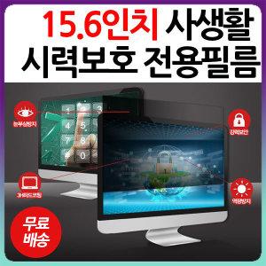 15.6인치 모니터 정보 보안 시력 사생활 보호 필름