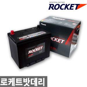 로케트GB80L 40/50/60/90/100 자동차 밧데리 배터리