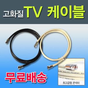 무료배송/고화질 HDTV 1~40M 동축케이블/TV선/TV부품
