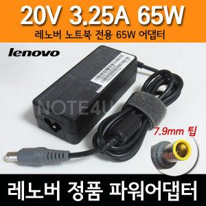 레노버 싱크패드 T410 어댑터 충전기 20V 3.25A 7.9