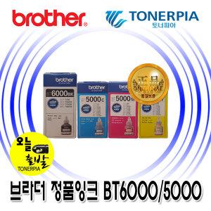 [브라더] 정품 BT-6000 BT-5000 셋트 DCP-T300 MFC-T800W