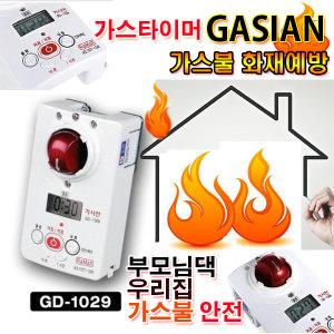 가스차단기 가시안GD-1029/가스타이머/가스밸브차단기