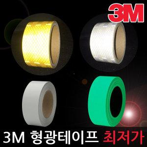 3M/반사테이프/축광/야광/안전테이프/초특가/벌집반사