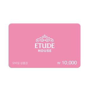 [에뛰드] (에뛰드) 1만원권