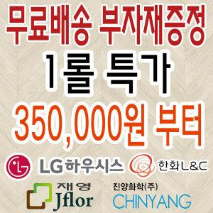 [LG하우시스] LG 한화 진양 재영 장판 특가 무료배송 부자재증정