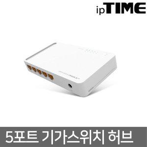 [아이피타임] .EFM ipTIME H6005-IGMP 기가/스위치허브/5포트