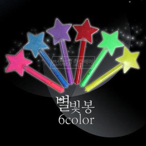 별빛봉 응원용품 야광봉 재롱잔치 LED봉 콘서트 별봉