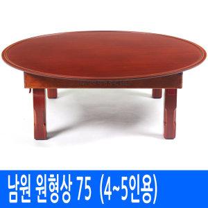 원형 밥상 75  (4-5인용) - 전통 칠기 교자상