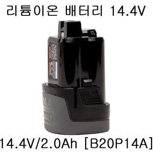 리튬이온 B20P 14.4V 배터리/밧데리팩/충전기 ALC3540