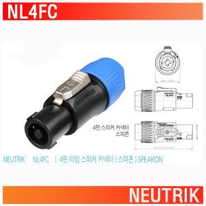 소리몰 NL4FC/뉴트릭/정품/스피콘/NEUTRIK/커넥터