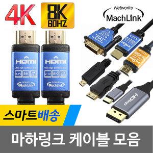 [마하링크] 마하링크 HDMI Ver2.0 케이블 MICRO/MINI/1.2M~5M/10M