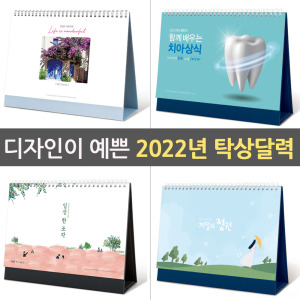 [designoops] 2020년 탁상달력 탁상형 달력 2020달력