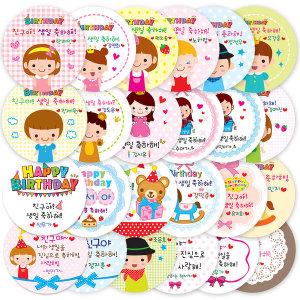 생일스티커/답례용스티커/생일답례용/생일잔치/축하용