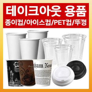 테이크아웃컵 종이컵 투명컵 컵뚜껑 컵홀더 컵캐리어