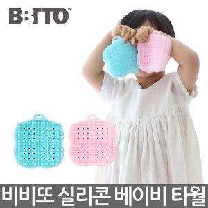 비비또 실리콘 베이비 타월 / 샤워장갑/바스 타올