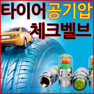 타이어 공기압 벨브 TPMS 체크 차량용품 타이어캡
