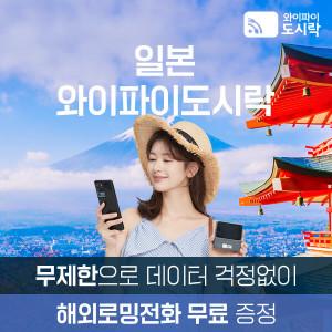 |카드할인5%| 일본 포켓와이파이 와이파이도시락+해외로밍전화앱 120분무료+4GLTE 데이터로밍