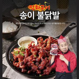 송이불닭발/s라인불닭발/편육/국물닭발/오돌뼈/닭날개