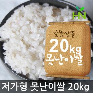 AQ반값 일반미 20kg 못난이쌀 잡곡밥용 저렴한 백미